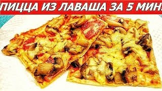 Ужасно вкусная пицца из лаваша за 5 мин!