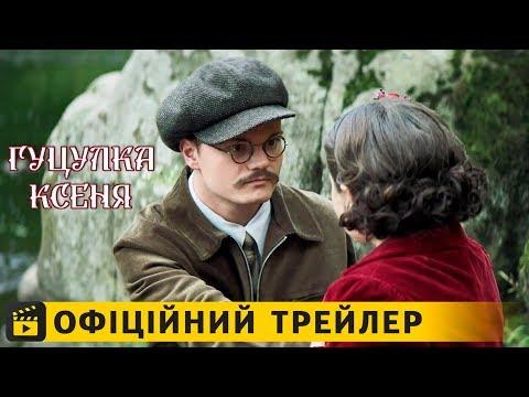 трейлер Гуцулка Ксеня (2019) українською