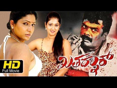 ! NEW HD KANNADA MOVIES | Khatharnak Kannada Movie – ಖತರ್ನಾಕ್ | Ravi Kale | Roopika | Latest Upload