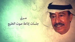 عبدالكريم عبدالقادر - مرني من جلسات صوت الخليج