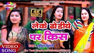 SunilBihari 2019 KaSuparHitSong Leke Dhodiya Par Kiss