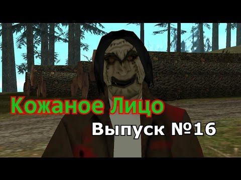 """Мифы GTA San Andreas №16: """"Кожаное Лицо"""""""