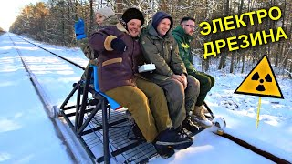 ✅В Чернобыльскую Зону на самодельной ДРЕЗИНЕ ☢☢☢ по Железной Дороге в Припять на Атомную Станцию