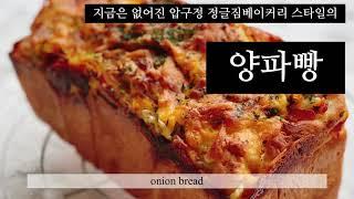 양파빵 Onion Bread