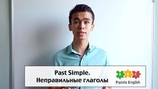 Past Simple - Неправильные глаголы в английском