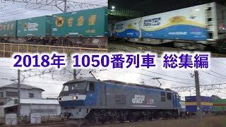 【貨物列車】2018年 1050番列車 大迫力の総集編
