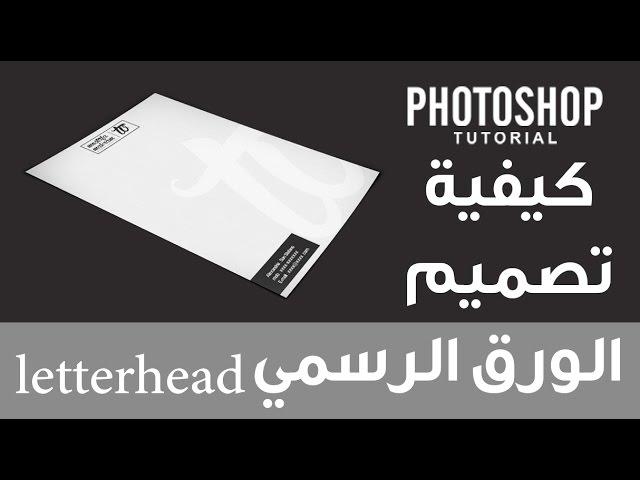 25 تصميم الورق الرسمي للشركات Letterhead كورس التصميم التجاري والإعلاني Youtube
