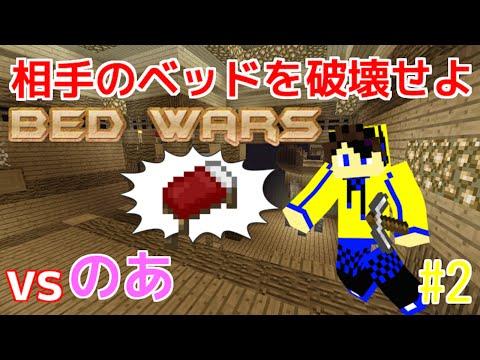 [マイクラ]Bed Wars(ベッドウォーズ) PS3 PS4 VITA