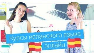 Курсы ИСПАНСКОГО языка онлайн