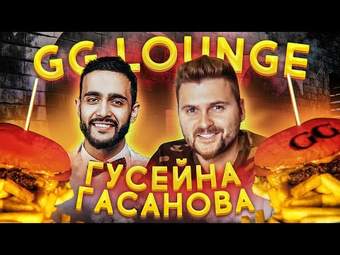 Честный обзор на GG Lounge Гусейна Гасанова / Кальянная или ресторан?