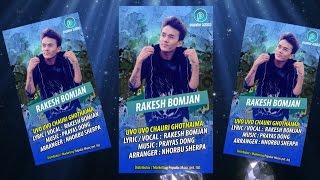 Uvo Uvo Chauri Gothaima - Rakesh Bomjan | New Nepali Tamang Lok Song 2016