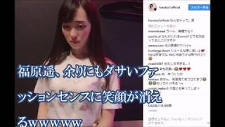 【衝撃画像】福原遥、余りにもダサいファッションセンスに笑顔が消える...