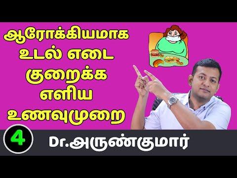 4. ஆரோக்கியமாக உடல் எடை குறைய எளிய உணவுமுறை | Dr. அருண்குமார் | Easy Diet for healthy weight loss thumbnail