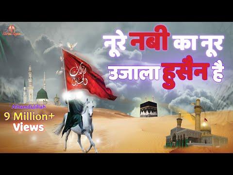 Noore Nabi Ka Noor Ujala Hussain Hai | Imam Hussain Qawwali | Status Ka Badshah