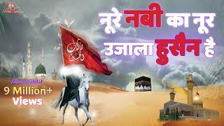 Noore Nabi Ka Noor Ujala Hussain Hai | Imam Hussain Qawwali | AkRam Agvan