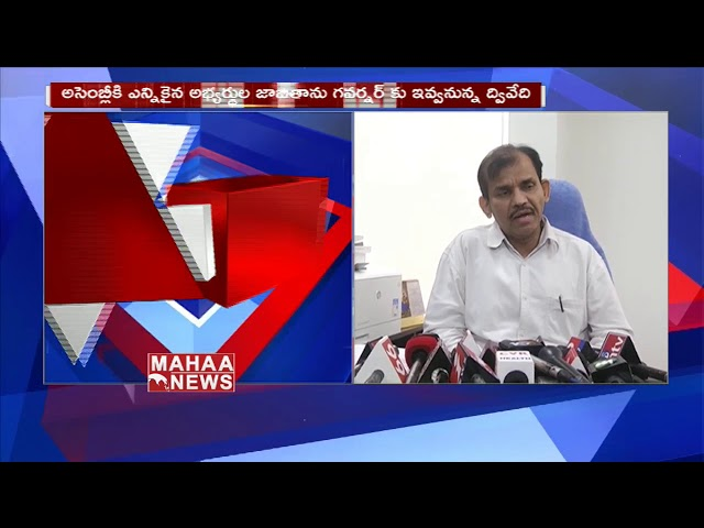AP CEO Dwivedi To Meet Governor Narasimhan Today | MAHAA NEWS