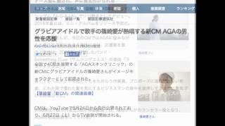 グラビアアイドルで歌手の篠崎愛が熱唱する新CM AGAの男性を応援 KAI-YO...