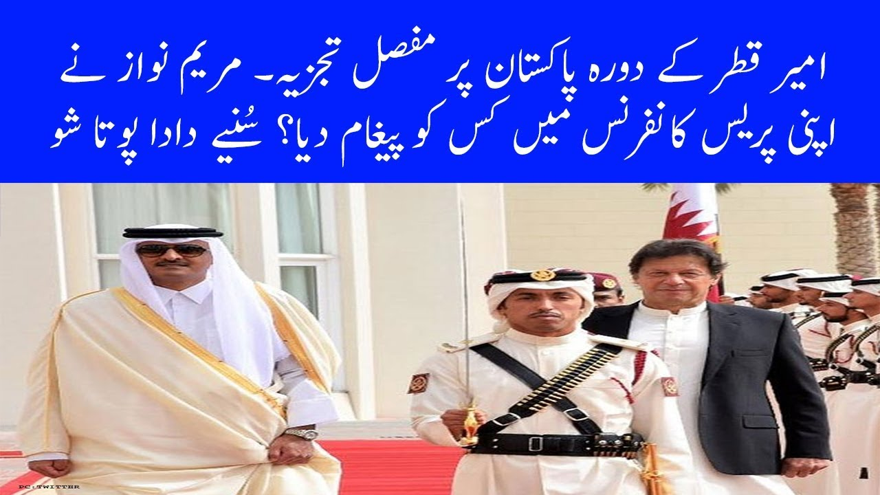 Emir of Qatar Visit to Pakistan | Maryam Nawaz Press Conference | Dada Pota Show 24-06-2019