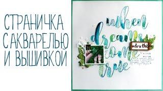 видео Креативный скрапбукинг