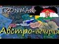 АВСТРИЯ в АВСТРО-ВЕНГРИЮ: Ironman HOI 4 №1