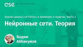 лекция 1. Нейронные сети. Теория  (Анализ данных на Python в примерах и задачах. Ч2)