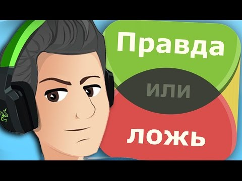 ПРАВДА ИЛИ ЛОЖЬ (True or False)