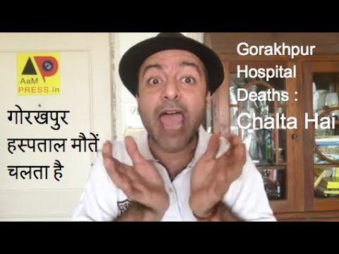Gorakhpur Hospital Deaths : CHALTA HAI !!