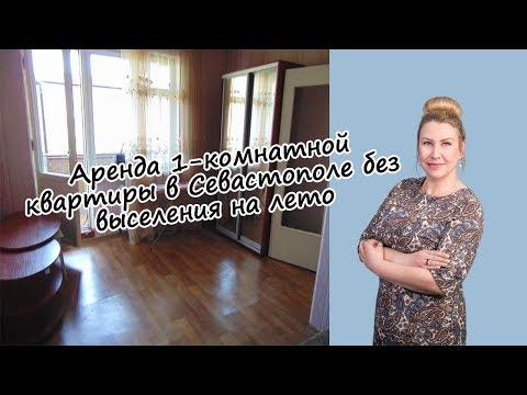 АРЕНДА 1-КОМНАТНОЙ КВАРТИРЫ в СЕВАСТОПОЛЕ. Недвижимость Севастополя