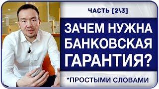 видео Что такое банковская гарантия