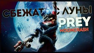 Побег с Луны  Prey Mooncrash DLC