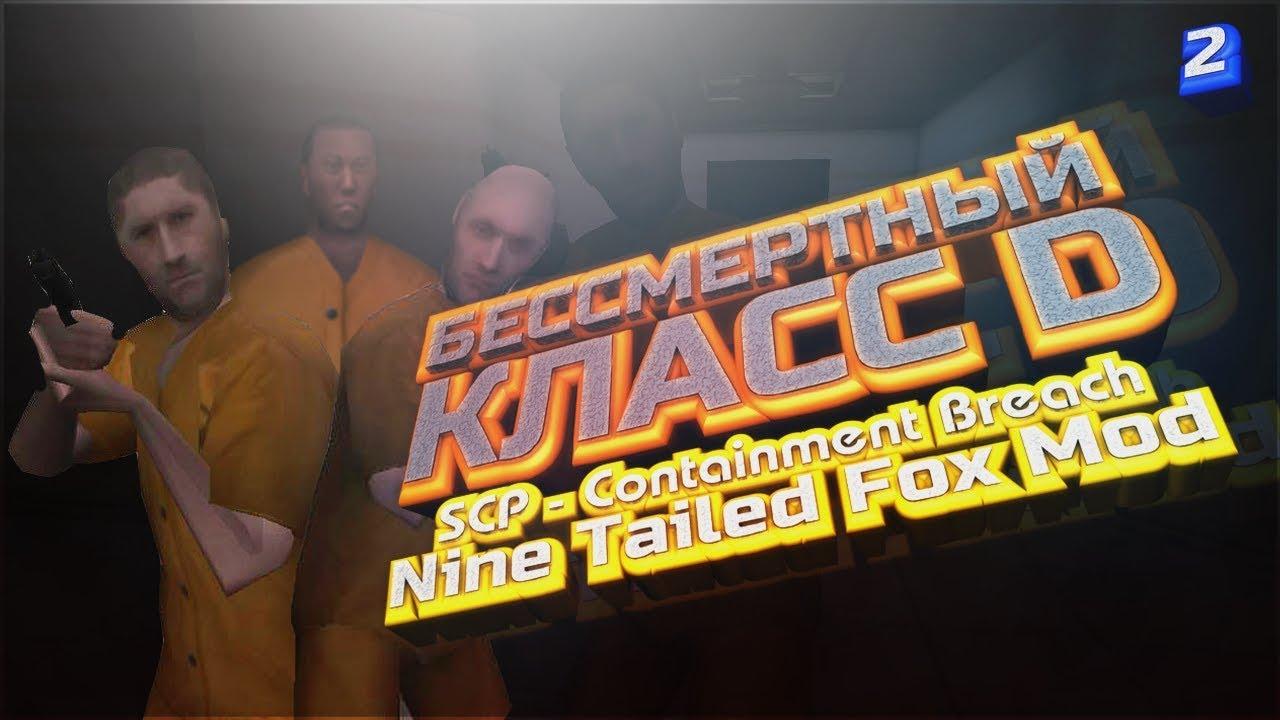 scp containment breach nine tailed fox mod 011 2
