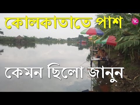 Kolkata Fishing Competition Opening Day Overall  Rozina's Club