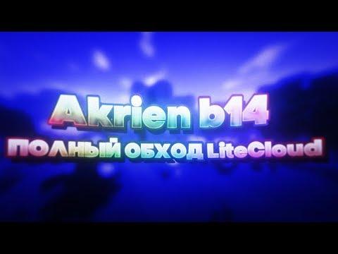 L Полный обход LiteCloud L Akrien B14 L