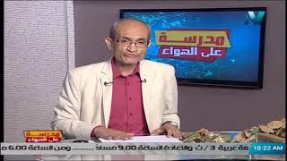 أحياء للصف الثالث الثانوي 2021 - الحلقة 4 - تابع