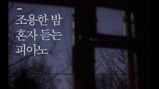 Good Night Piano Music (조용한 밤 혼자 듣는 피아노)   Joshua Jung (피아니스트 정환호)