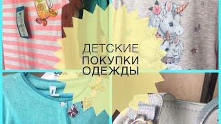 ОБЗОР ДЕТСКИХ ВЕЩЕЙ/ПОКУПКИ ДЕТСКОЙ ОДЕЖДЫ НА ВЕСНУ,ЛЕТО!