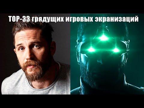Экранизация Splinter Cell, Watch Dogs, Far Cry | ТОП-33 будущих экранизаций игр