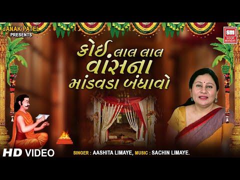Koi Lal lal Vas Na  Lagna Geet Gujarati  Lagna Songs Gujarati  Ashita LImaye  Soormandir