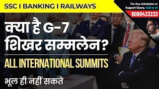 Important International Summits 2018 | All About G7 Summit 2018 | Important for SSC, Bank & RRB