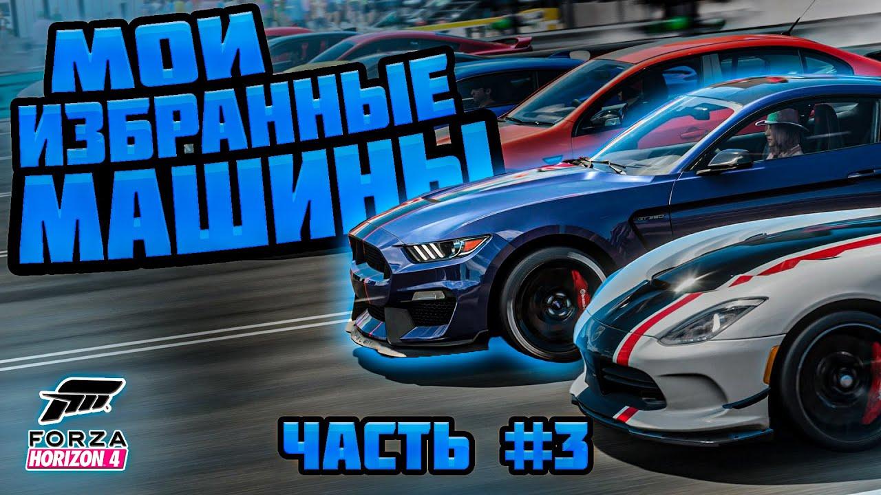 Мои избранные машины часть #3 в Forza Horizon 4