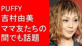 PUFFY吉村由美のタトゥー 保育園のママ友たちの間でも話題 チャンネル登...