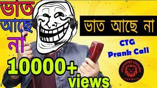 ভাত আছে না || funny call recording || Ctg prank call || Chittainga youtube ruler.