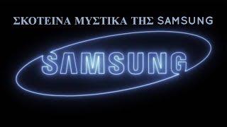 5 Σκοτεινά μυστικά της Samsung.