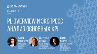 PL Overview и экспресс анализ основных KPI