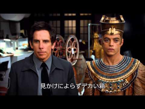 映画ナイト ミュージアム / エジプト王の秘密本編映像見かけによらずデカい箱
