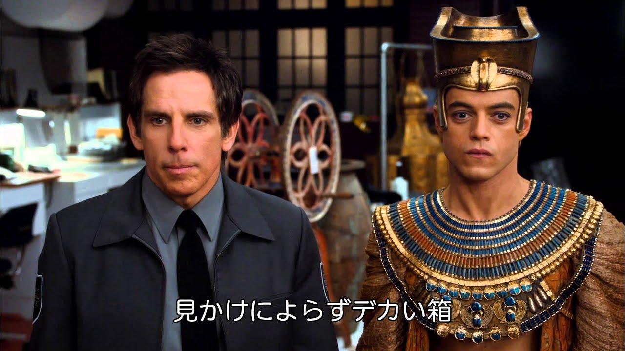 映画「ナイト ミュージアム / エ...
