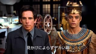 映画「ナイト ミュージアム / エジプト王の秘密」本編映像(見かけによらずデカい箱)
