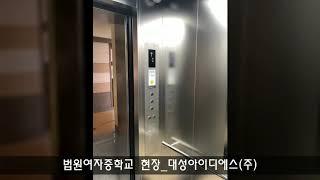 법원여자중학교 현장_대성아이디에스(주)