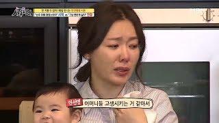 양가 어머니들의 도움 받는게 죄송스런 안선영의 눈물