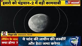 Chandrayaan 2 Mission के लिए बड़ी कामयाबी, Orbiter से अलग हुआ लैंडर विक्रम